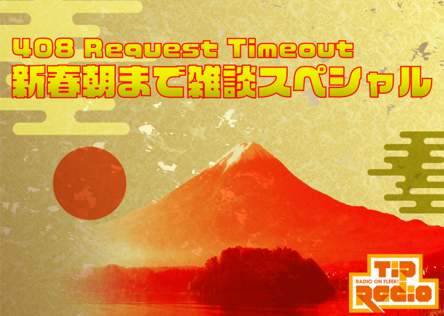 408 Request Timeout 第7回配信開始!